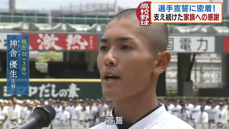 "【5up!特集】選手宣誓に込めた""感謝"""