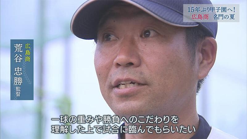 広島商 「5up!高校紹介」(7月1日OA)