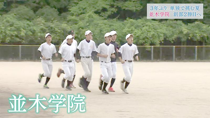 並木学院 「5up!高校紹介」(7月2日OA)