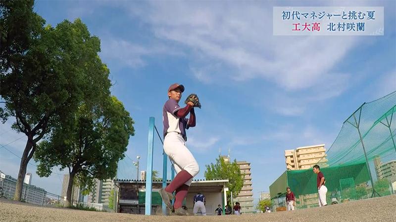 工大高 「5up!高校紹介」(7月3日OA)