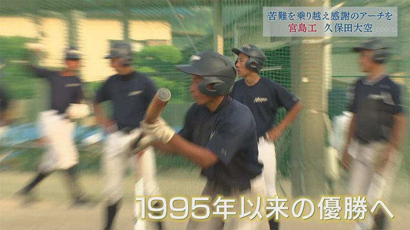 宮島工 「5up!高校紹介」(7月4日OA)