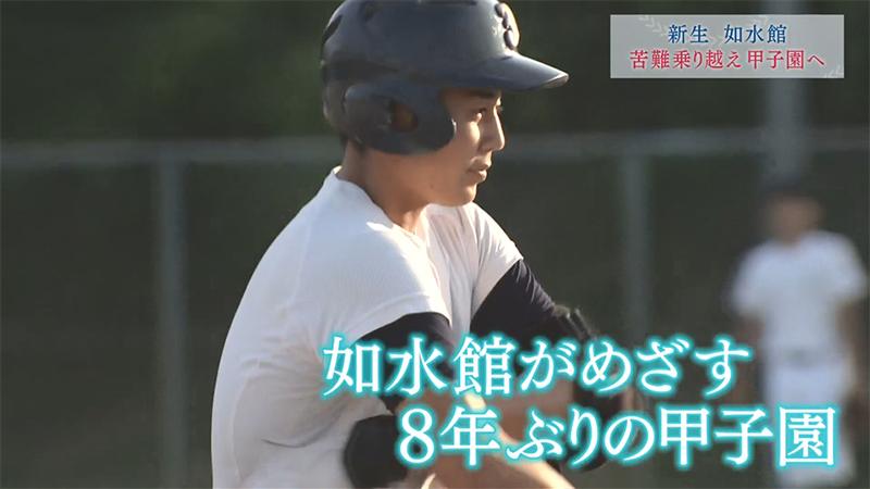 如水館 「5up!高校紹介」(7月5日OA)