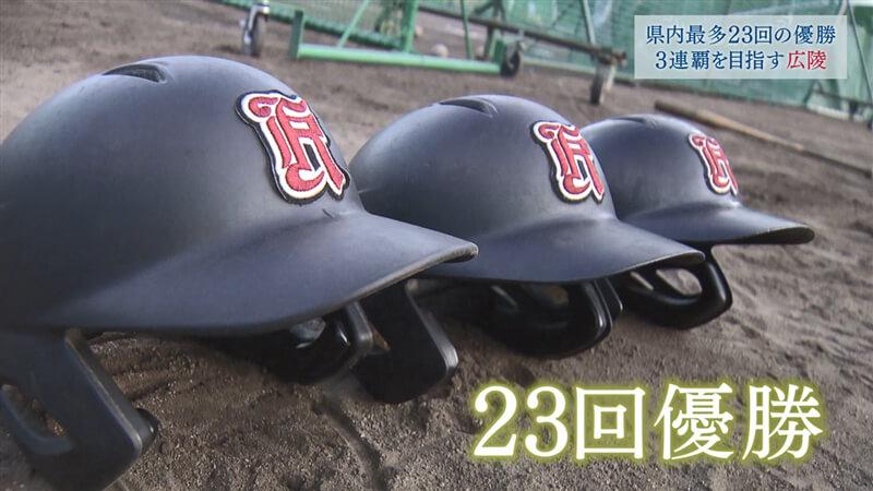 広陵高校「5up!高校紹介」(7月11日OA)