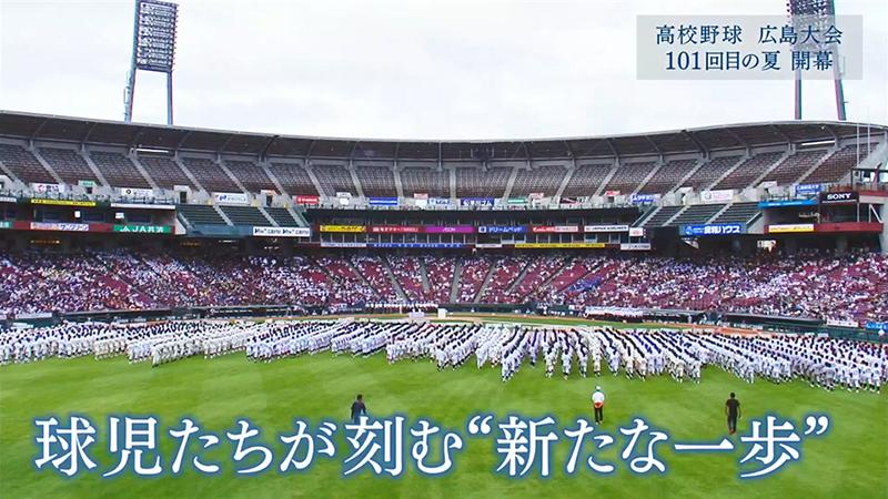広島大会開会式(7月12日OA)