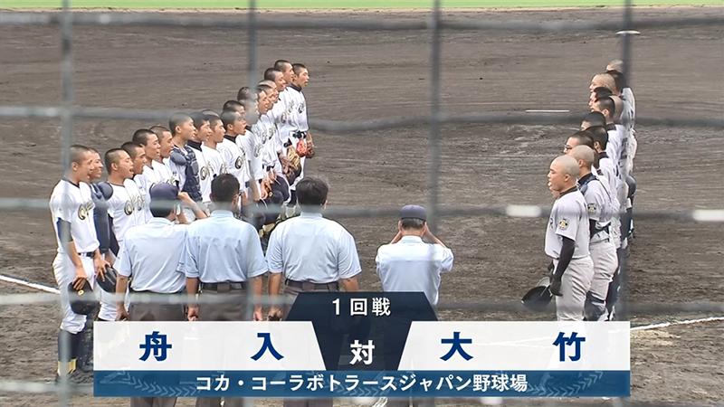 ダイジェスト 「舟入-大竹」 1回戦