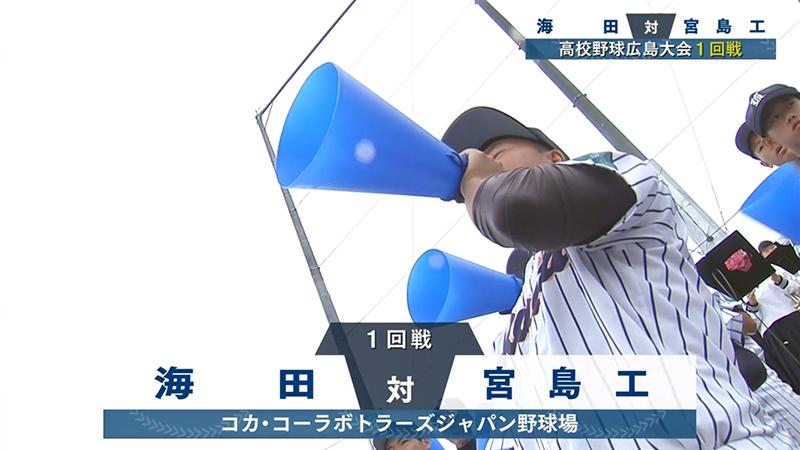 ダイジェスト 「海田-宮島工」 1回戦