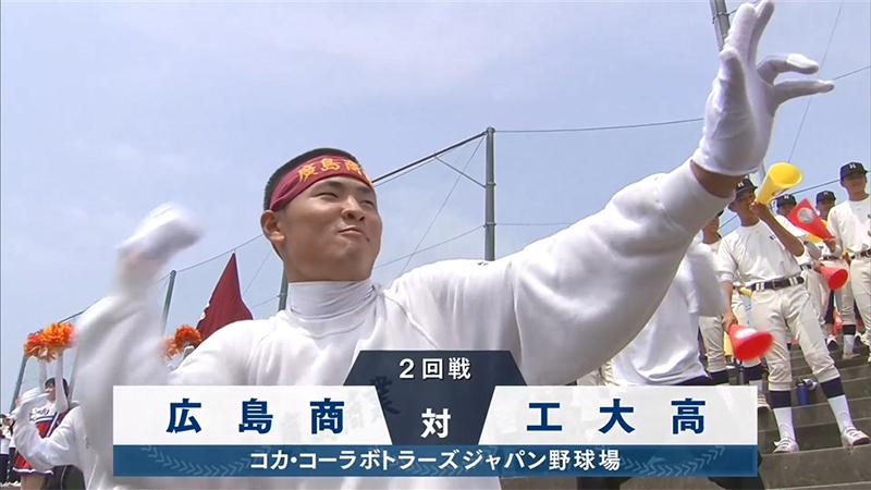 ダイジェスト 「広島商-工大高」 2回戦