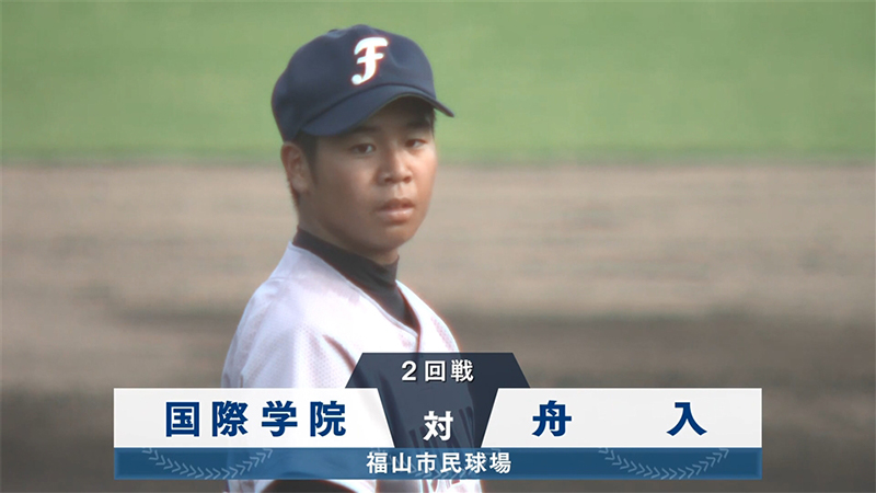 ダイジェスト 「国際学院-舟入」 2回戦