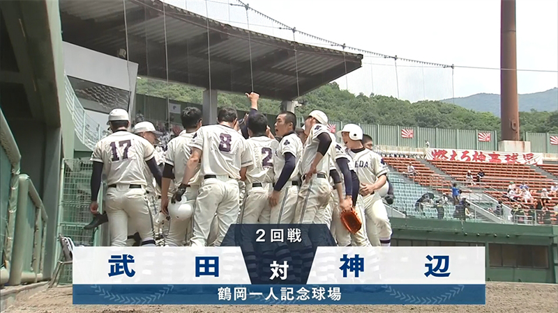 ダイジェスト 「武田-神辺」 2回戦