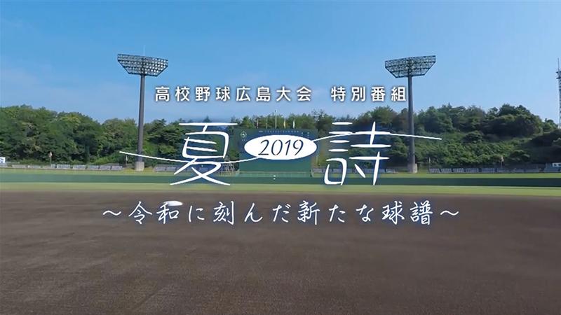 夏詩2019~令和に刻んだ新たな球譜~