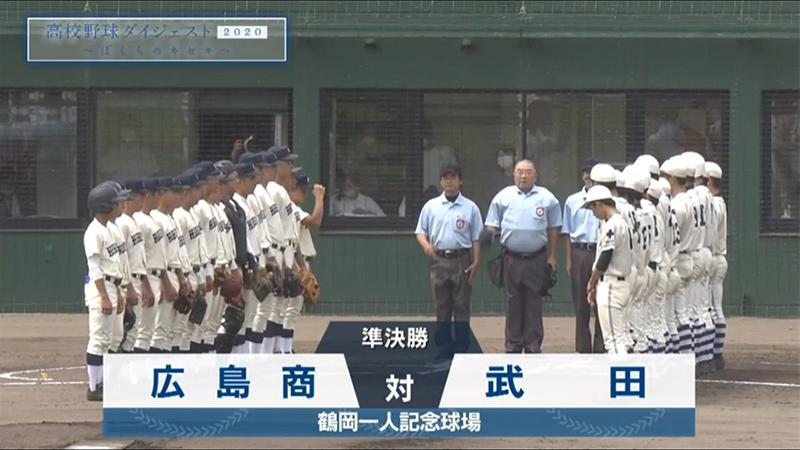 8月8日「高校野球ダイジェスト2020~ぼくらのキセキ~」