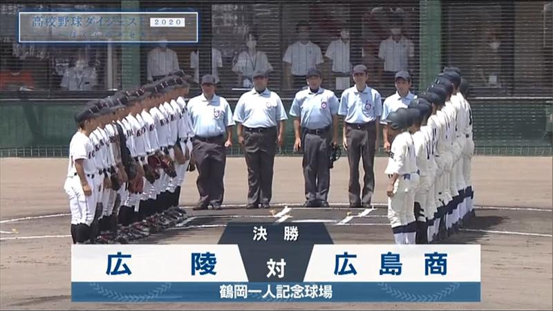 8月9日「高校野球ダイジェスト2020~ぼくらのキセキ~」