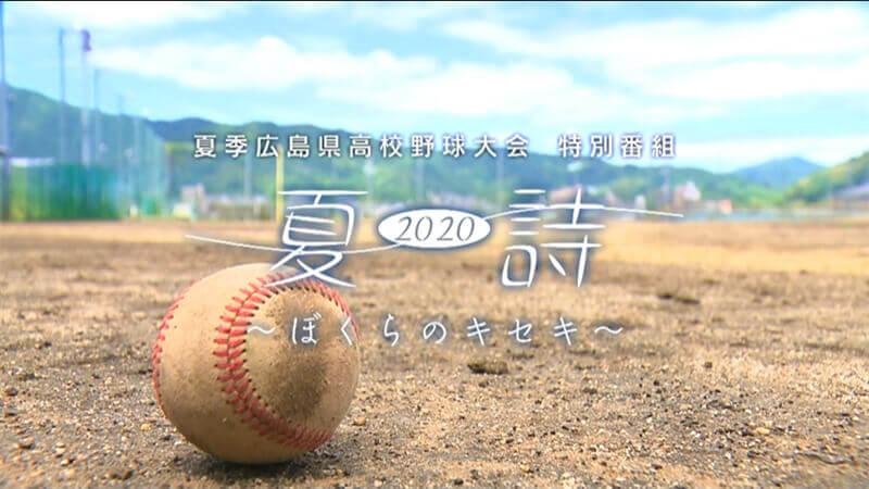 「夏詩2020 ~ぼくらのキセキ~」高校野球広島大会特別番組