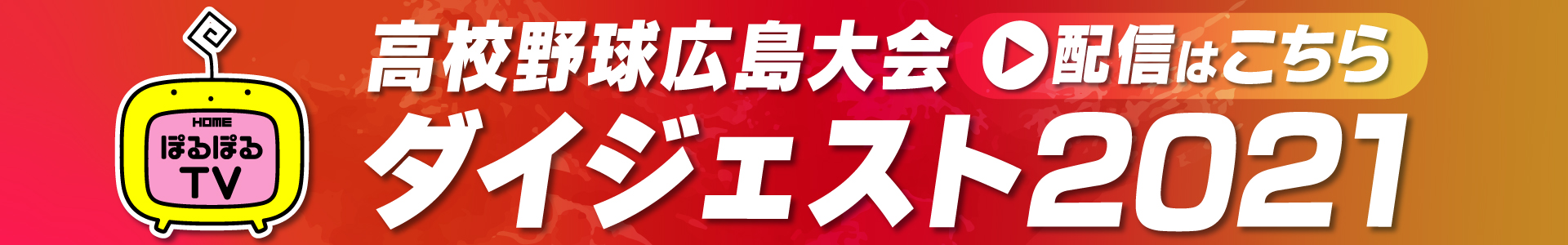 ぽるぽるTV
