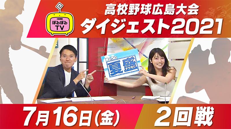 【7/16】高校野球広島大会ダイジェスト