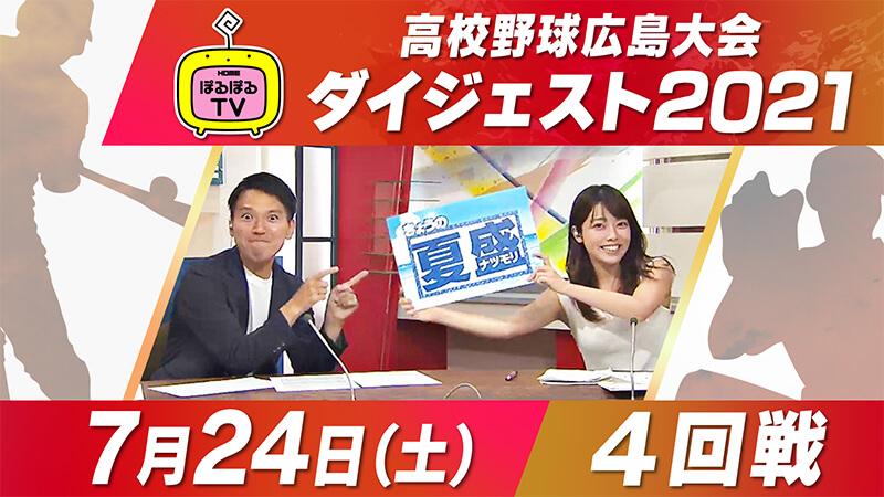 【7/24】高校野球広島大会ダイジェスト
