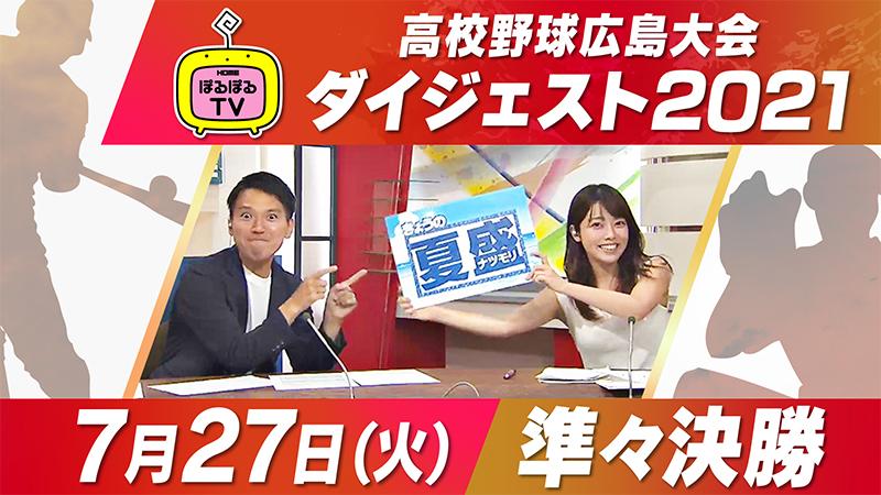 【7/27】高校野球広島大会ダイジェスト
